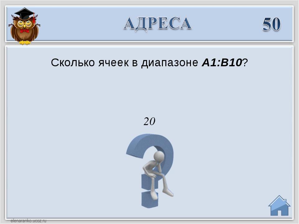 20 Сколько ячеек в диапазоне А1:В10?