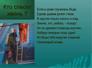 Кто спасет жизнь ? Если в доме случилась беда. Едким дымом режет глаза И круг