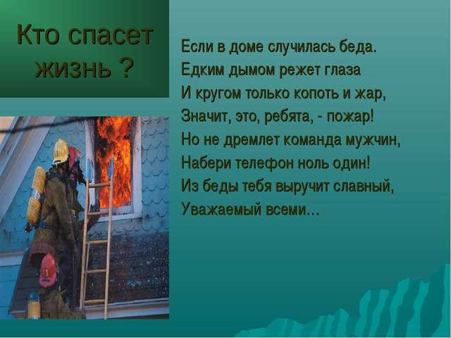 Кто спасет жизнь ? Если в доме случилась беда. Едким дымом режет глаза И круг...
