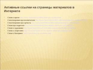 Активные ссылки на страницы материалов в Интернете Стихи о враче http://www.f