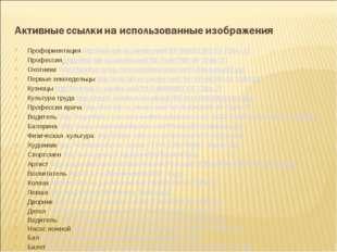 Профориентация http://im5-tub-ru.yandex.net/i?id=350021361-57-72&n=21 Професс