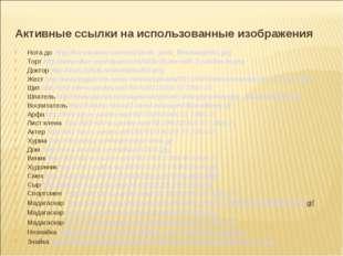 Активные ссылки на использованные изображения Нота до http://kozasrakino.naro