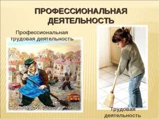 ПРОФЕССИОНАЛЬНАЯ ДЕЯТЕЛЬНОСТЬ Профессиональная трудовая деятельность Трудовая