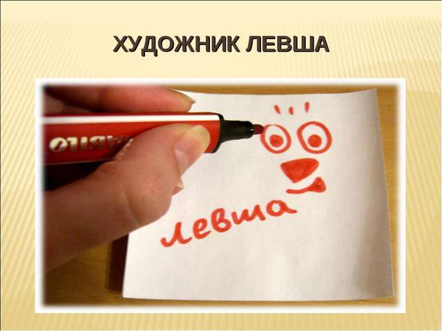 ХУДОЖНИК ЛЕВША