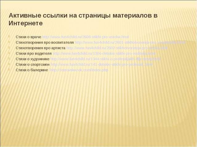 Активные ссылки на страницы материалов в Интернете Стихи о враче http://www.f...