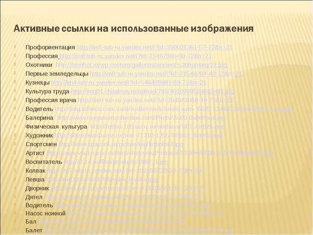 Профориентация http://im5-tub-ru.yandex.net/i?id=350021361-57-72&n=21 Професс...