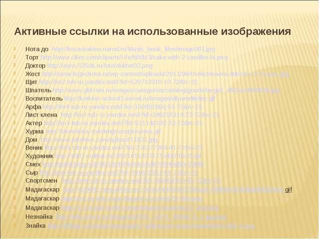 Активные ссылки на использованные изображения Нота до http://kozasrakino.naro...