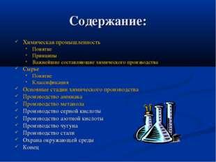 Содержание: Химическая промышленность Понятие Принципы Важнейшие составляющие