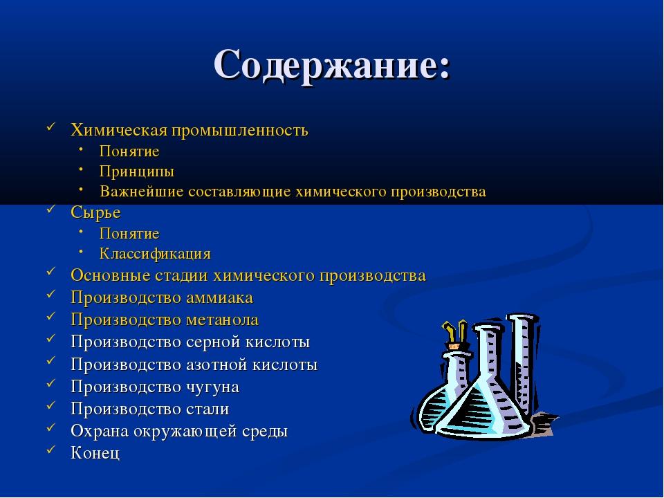 Содержание: Химическая промышленность Понятие Принципы Важнейшие составляющие...