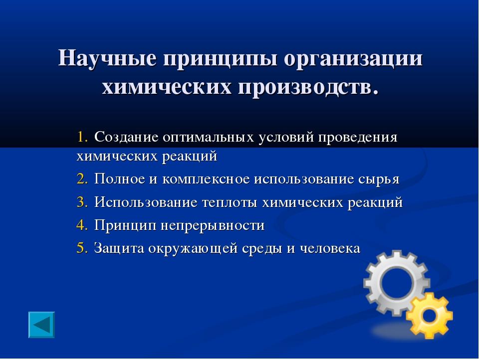 Научные принципы организации химических производств. Создание оптимальных усл...