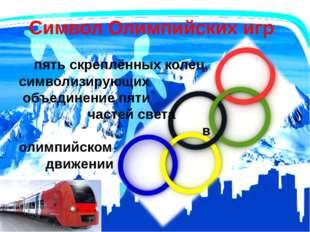 Символ Олимпийских игр пять скреплённых колец, символизирующих объединение пя