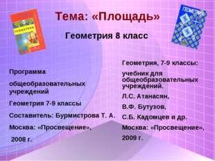 Тема: «Площадь» Программа общеобразовательных учреждений Геометрия 7-9 классы