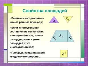 Свойства площадей Равные многоугольники имеют равные площади; Если многоуголь