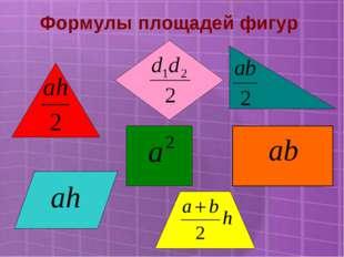 Формулы площадей фигур