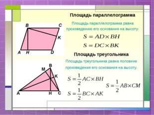 Площадь параллелограмма Площадь параллелограмма равна произведению его основа