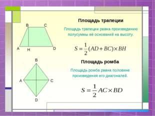 Площадь трапеции Площадь трапеции равна произведению полусуммы её оснований н