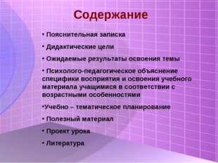 Содержание Пояснительная записка Дидактические цели Ожидаемые результаты осво