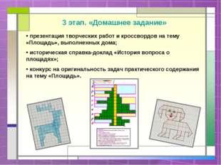 3 этап. «Домашнее задание» презентация творческих работ и кроссвордов на тему