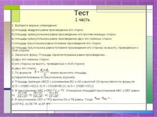 Тест 1 часть 1. Выберите верные утверждения: а) площадь квадрата равна произв