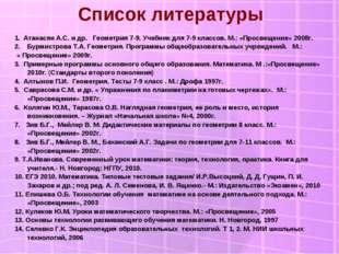 Список литературы 1. Атанасян А.С. и др. Геометрия 7-9. Учебник для 7-9 класс