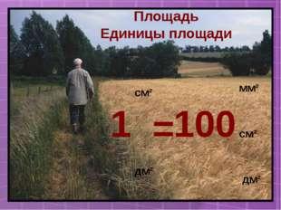 Площадь Единицы площади 1 см² дм² м² а га км² = 100 мм² см² дм² м² а га