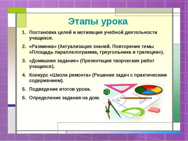 Этапы урока Постановка целей и мотивация учебной деятельности учащихся. «Разм...