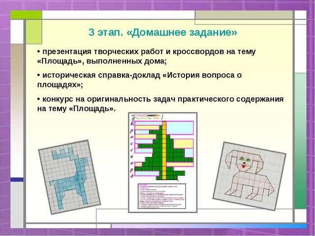 3 этап. «Домашнее задание» презентация творческих работ и кроссвордов на тему...