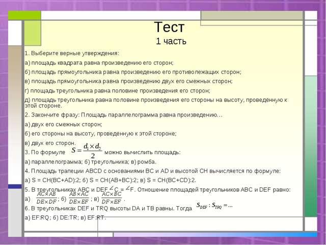 Тест 1 часть 1. Выберите верные утверждения: а) площадь квадрата равна произв...