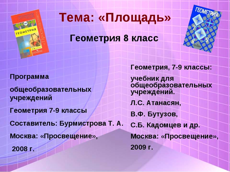 Тема: «Площадь» Программа общеобразовательных учреждений Геометрия 7-9 классы...