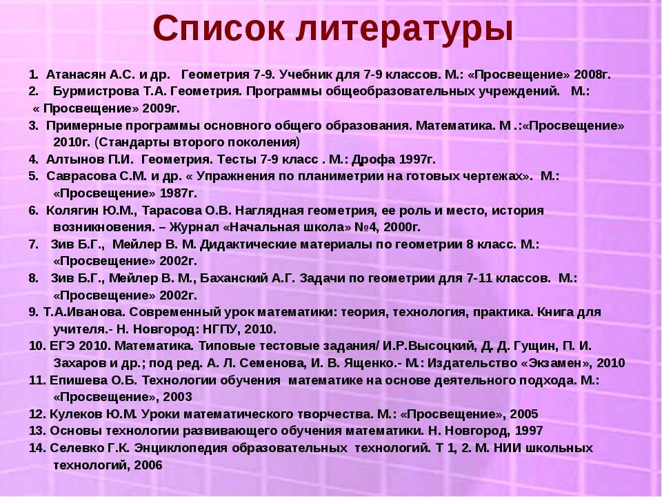 Список литературы 1. Атанасян А.С. и др. Геометрия 7-9. Учебник для 7-9 класс...