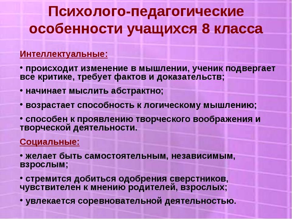 Психолого-педагогические особенности учащихся 8 класса Интеллектуальные: прои...