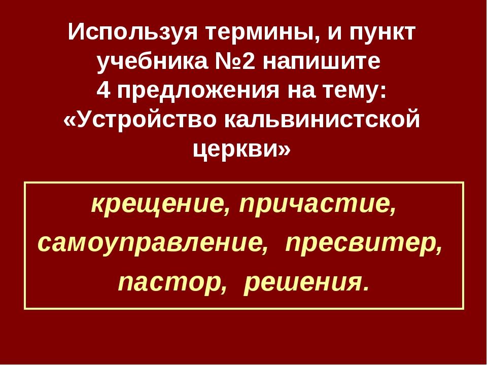 Используя термины, и пункт учебника №2 напишите 4 предложения на тему: «Устро...
