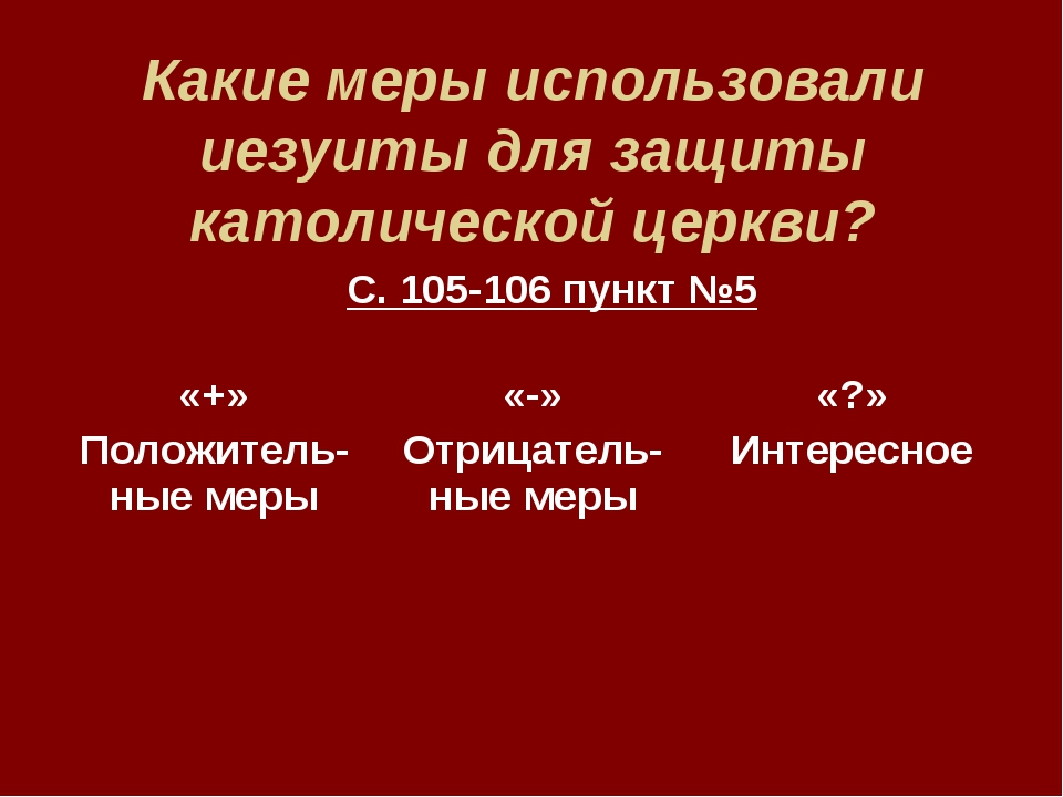 Какие меры использовали иезуиты для защиты католической церкви? С. 105-106 пу...