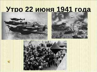 Утро 22 июня 1941 года