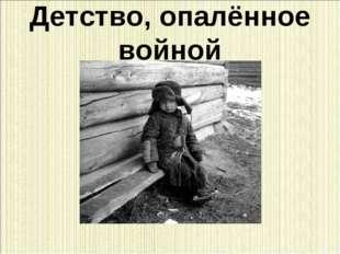 Детство, опалённое войной