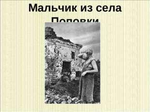 Мальчик из села Поповки