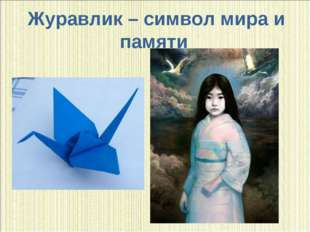 Журавлик – символ мира и памяти