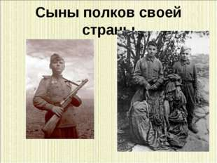 Сыны полков своей страны