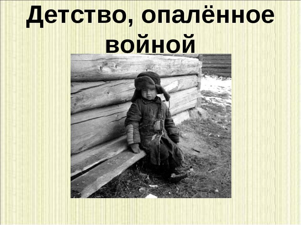 Картинки детство опаленное войной