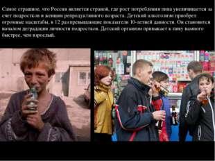 Самое страшное, что Россия является страной, где рост потребления пива увелич