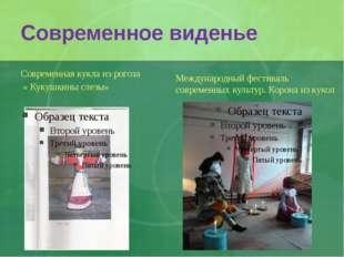 Современное виденье Современная кукла из рогоза « Кукушкины слезы» Международ