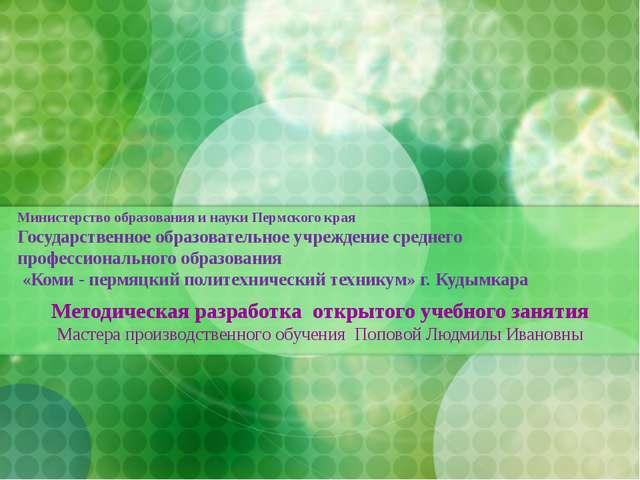 Министерство образования и науки Пермского края Государственное образовательн...