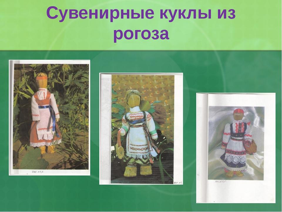 Сувенирные куклы из рогоза