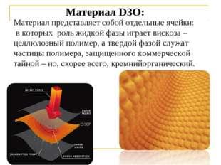 Материал D3О: Материал представляет собой отдельные ячейки: в которых роль