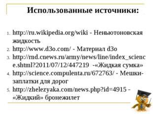 Использованные источники: http://ru.wikipedia.org/wiki - Неньютоновская жидк