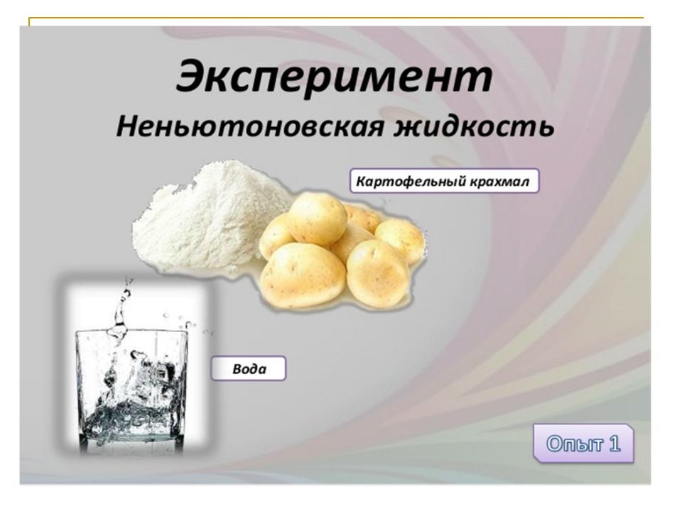 Как сделать неньютоновскую жидкость галилео