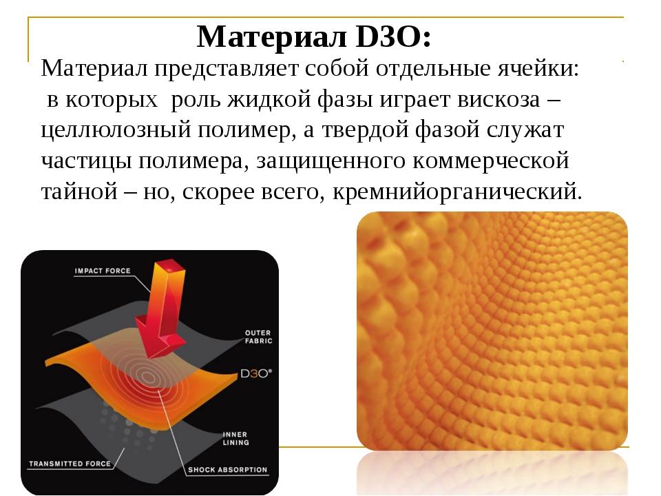 Материал D3О: Материал представляет собой отдельные ячейки: в которых роль...