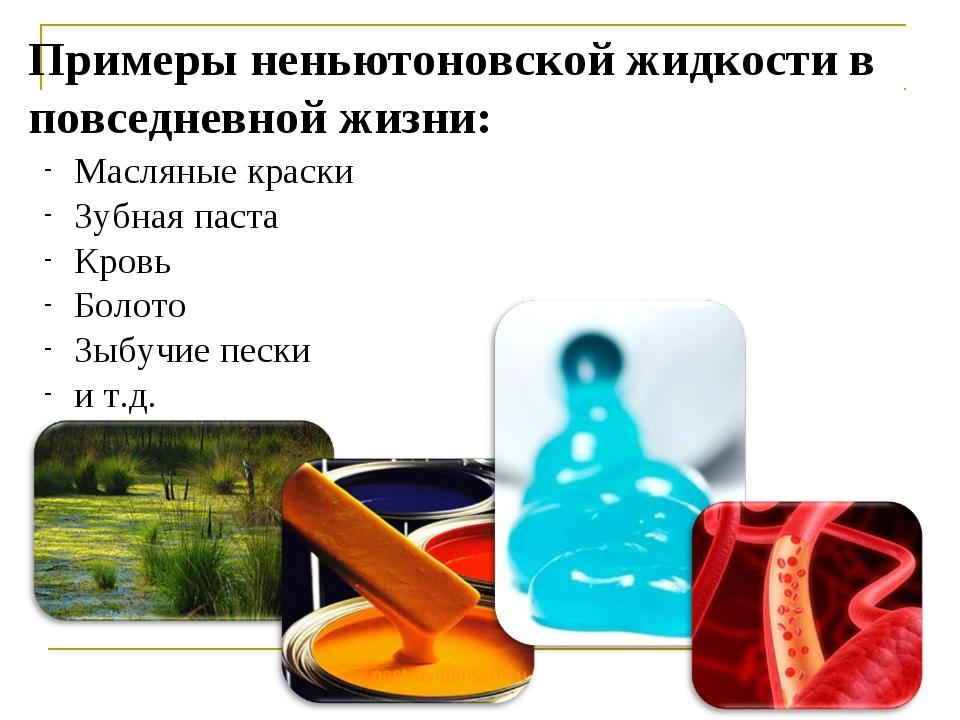 Примеры неньютоновской жидкости в повседневной жизни: Масляные краски Зубная...