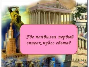 В древней Греции  Где появился первый список чудес света?