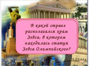 В древней Греции  В какой стране располагался храм Зевса, в котором находил